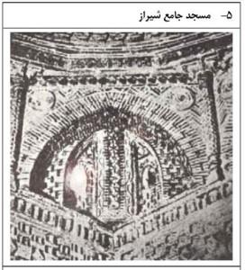 مسجد جامع شیراز