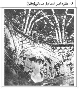 مقبره امیر اسماعیل